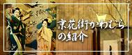 京花街かわむらの紹介